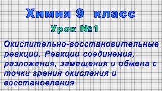 Химия 9 класс (Урок 1 - Окислительно-восстановительные реакции)