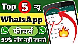 WhatsApp 5 !! 5 WhatApp New Features, WhatsApp New Update 2019