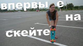 Как кататься на скейтборде))