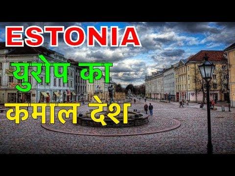 ESTONIA FACTS IN HINDI || यहा नही मिलता लड़कियों को लड़का || ESTONIA CULTURE FACTS