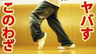 かっこいいHIPHOPステップ〝シーウォーク〟はダンス初心者でもできる技