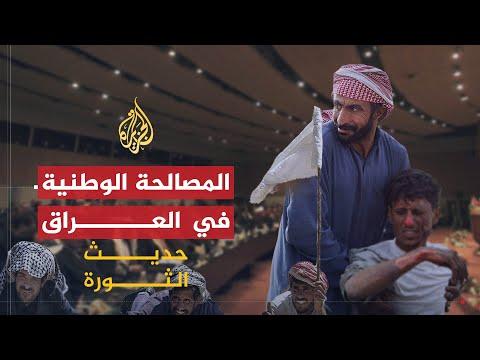 الجزيرة: حديث الثورة- ملف المصالحة بالعراق.. دلالات التوقيت وطبيعة التحديات