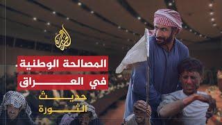 حديث الثورة- ملف المصالحة بالعراق.. دلالات التوقيت وطبيعة التحديات