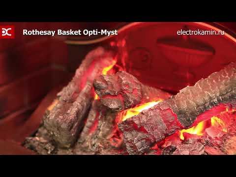Электрокамин Dimplex Rothesay Basket