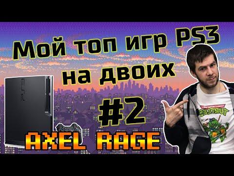 PS3 подборка топ игр на двоих
