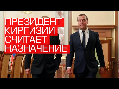 Президент Киргизии считает назначение Мишустина премьером признанием егопрофессионализма