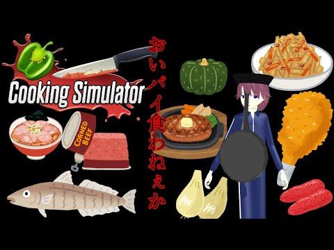 【Cooking Simulator】お料理綺想曲 その3【Vtuber】