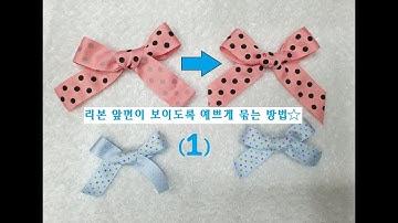 40/ 리본무늬가 보이도록묶는방법/싱글보우리본묶는방법/리본예쁘게묶는방법/single bow ribbon DIY/리본공룡리리