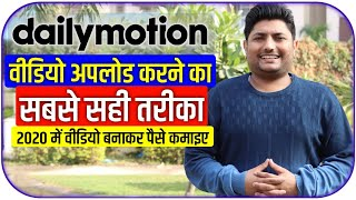 How to Upload Video on Dailymotion Properly in 2020 | Dailymotion Par video Kaise upload Kare