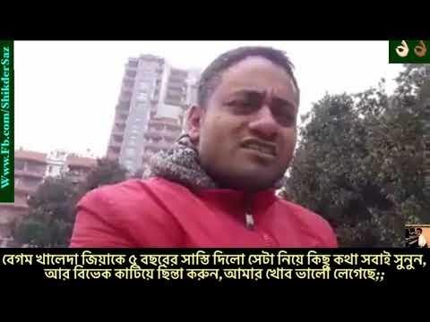 Khaleda Zia Ray About.Talking  Raza Sheikh