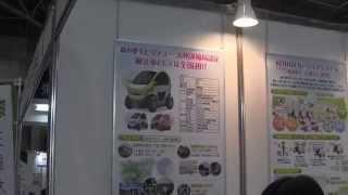 スマートコミュニティJAPAN2014ー興和の「超小型電気自動車」の開発