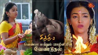 Chithi 2 - Ep 177 | 05 Dec 2020 | Sun TV Serial | Tamil Serial