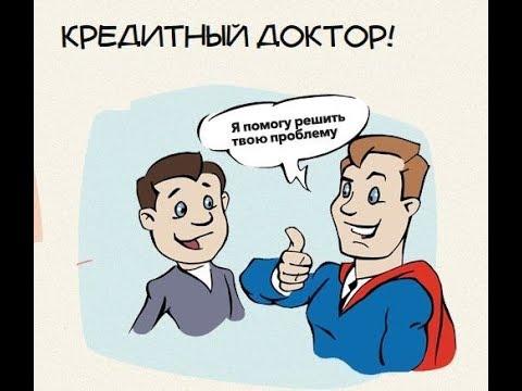 Кредитный Доктор Совкомбанк обзор