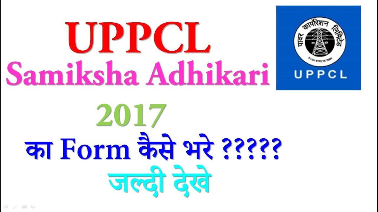 UPPCL APS, ARO Recruitment Online Form 2017 Re-Open, FULL ...