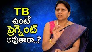 TB ఉంటె ప్రేగ్నన్ట్ అవుతారా | Dr.Shilpi Health Tips | Health Qube