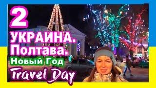 Новый год 2017 в Полтаве - Travel Day(Куда поехать на НОВЫЙ ГОД 2017 и что посмотреть в Украине. Полтава - место которое стоит посетить. Where to go for..., 2017-01-03T19:11:35.000Z)