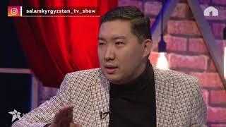 Салам, Кыргызстан! / НАЗИРА АЙТБЕКОВА ЖАНА ЭРКИН РЫСКУЛБЕКОВ