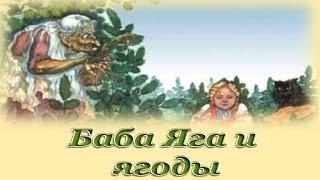 """""""Баба Яга и ягоды"""" - Русские народные аудио сказки для детей"""