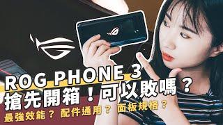ASUS ROG Phone 3 電競手機開箱評測體驗災情!高通 S865+、144Hz 更新率、AirTriggers3 可以敗嗎?|科技狗