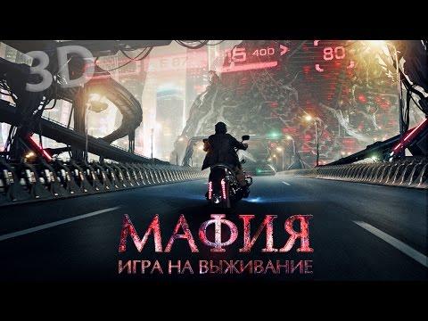 Мафия: Игра на выживание -  трейлер