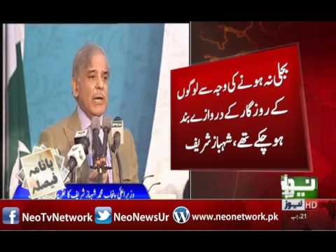 Shahbaz Sharif Complete speech at inauguration ceremony of Bhikki Power Plant.