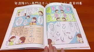 【試し読み動画】発達障がい専門誌きらり。vol.11 療育特集 Amazonで販売中!