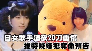 日本女歌手 富田真由 遭男粉絲砍20刀陷昏迷