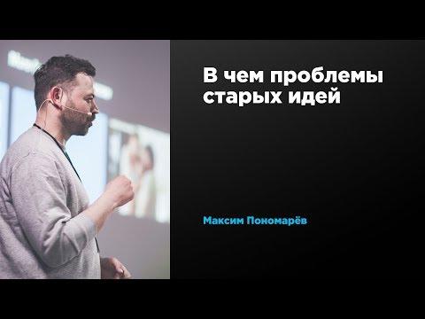 В чем проблемы старых идей | Максим Пономарёв | Prosmotr