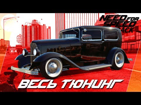 Need For Speed: Payback - АВТО МАФИИ!! / Ford Roadster Весь тюнинг