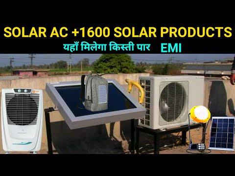 Solar AC+ 1600 solar products Lockdown