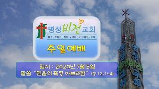 """2020년 07월 05일 주일예배 """"믿음의 족장 아브라함"""""""