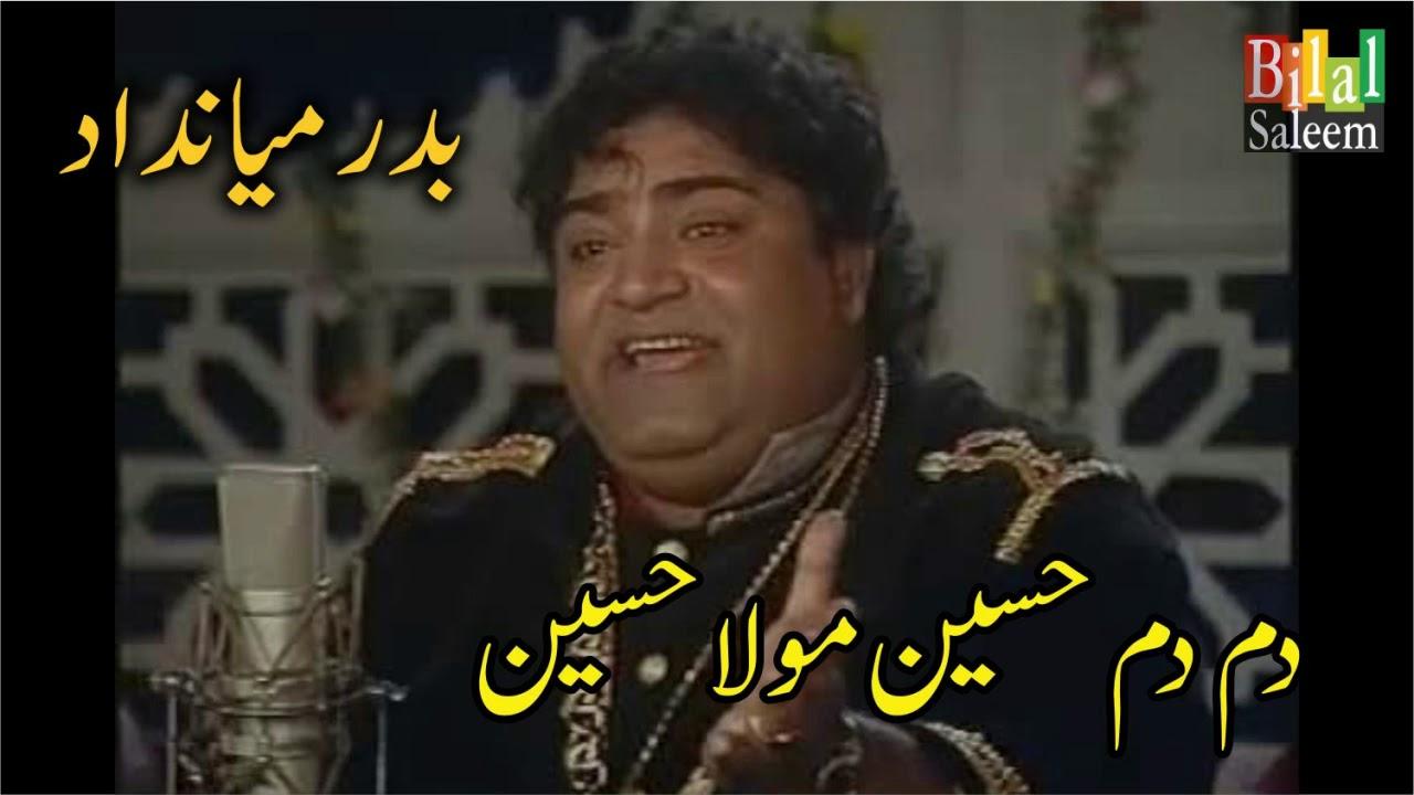 Download Dam Dam Hussain Mola Hussain   -  Badar Miandad