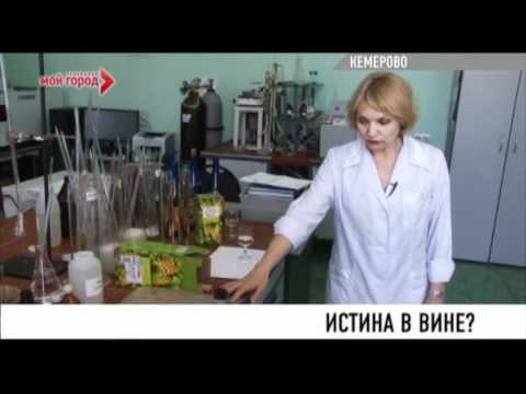Молодая пара из Кемерова отравилась вином