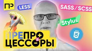 ТОП 5 преимуществ CSS препроцессоров (LESS, SASS / SCSS, Stylus). Какой препроцессор css лучше