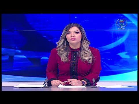 الجزائرية الثالثة للتلفزيون الجزائري نشرة أخبار الخامسة ليوم 2019.10.17