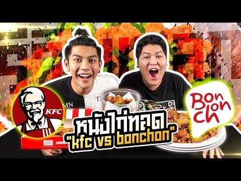 หนังไก่ทอดKFC Vs BONCHON - เพลินพุง Feat. Geno The Snack