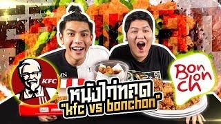 หนังไก่ทอดkfc-vs-bonchon-เพลินพุง-feat-geno-the-snack