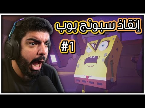 انقاذ سبونج بوب !! - Around the Clock at Bikini Bottom #1 - TMFaisal