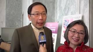 【新唐人電視台】台湾美食进国会 议员盼深化美台关系酒会 thumbnail