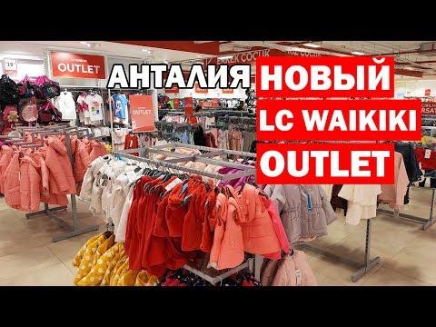 НОВЫЙ магазин LC WAIKIKI Outlet / ЛС Ваикики - детская одежда. Шопинг в Анталии