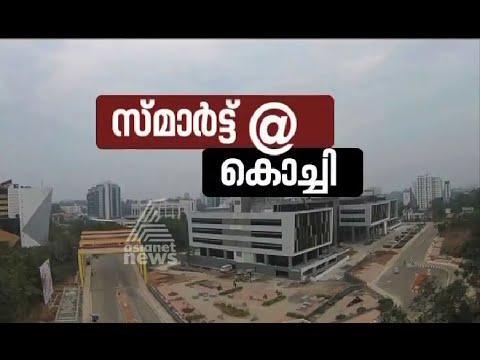 Kochi Smart City Special Programme | കൊച്ചി സ്മാര്ട്ട്സിറ്റി പ്രത്യേക പരിപാടി