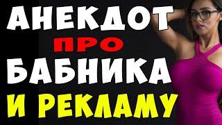 АНЕКДОТ про Жену и Мужа Бабника и Рекламу Самые смешные свежие анекдоты