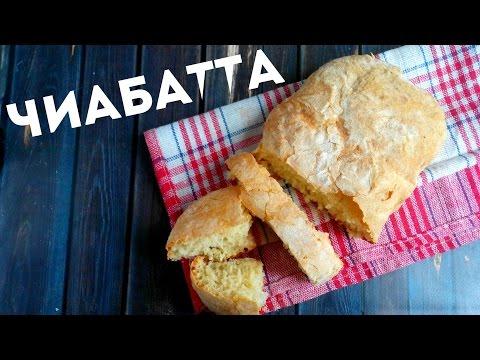 Чиабатта в духовке в домашних условиях рецепт. Итальянский хлеб. Как испечь домашний хлеб