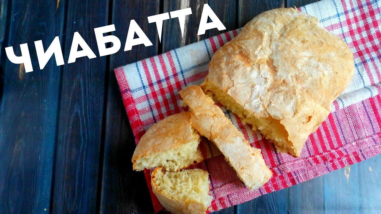 Чиабатта в духовке рецепт