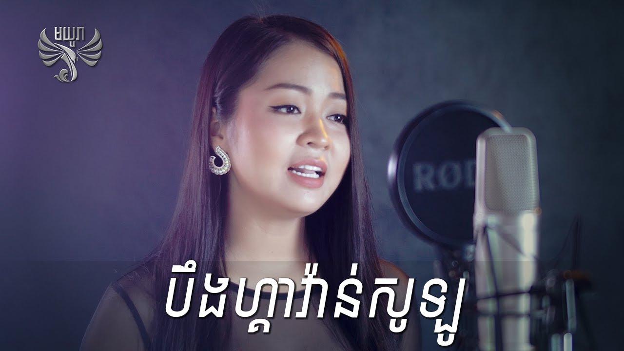 បឹងហ្គាវ៉ាន់សូឡូ - ទៀង សុផានី, Boeung Begawan Solo - Teang Sophany | Cover