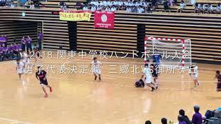 2018 関東中学校ハンドボール大会 男子代表決定戦 三郷北vs御所ヶ丘
