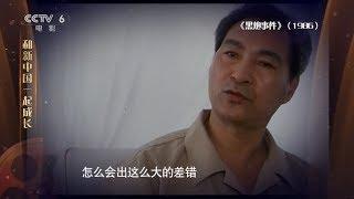 黄建新执导第一部电影《黑炮事件》 男主角刘子枫收获金鸡奖【中国电影报道 | 20190817】