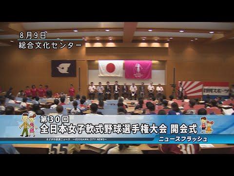 第30回 全日本女子軟式野球選手権大会 開会式