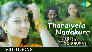 Tharaiyela Nadakura - Video Song | Aaram Vettrumai | Ajay, Gopika, Yogi Babu | Ranjith | HD Song