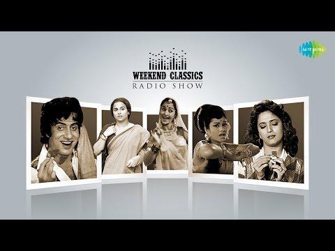 Weekend Classic Radio Show | Khaike Paan Banaras Wala | Anar Dana | Imli Ka Boota | Bangle Ke Peeche